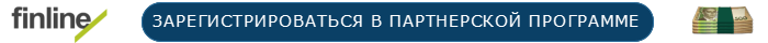 Регистрация на Finline