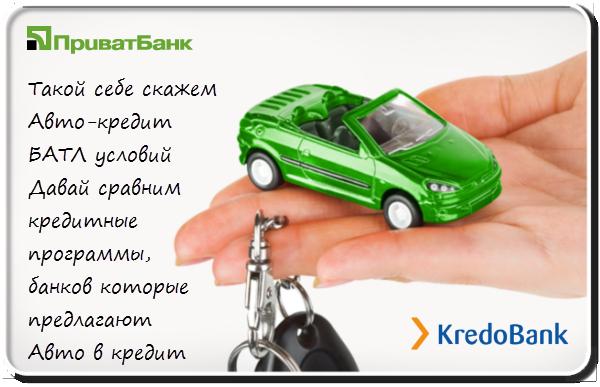 Авто в залоге приват банк новые черемушки автосалон москва отзывы
