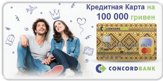 Кредитка 100000 грн от Concord Bank