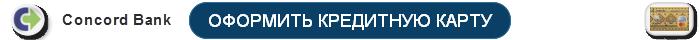 Оформить кредитку 100000 грн от Concord Bank