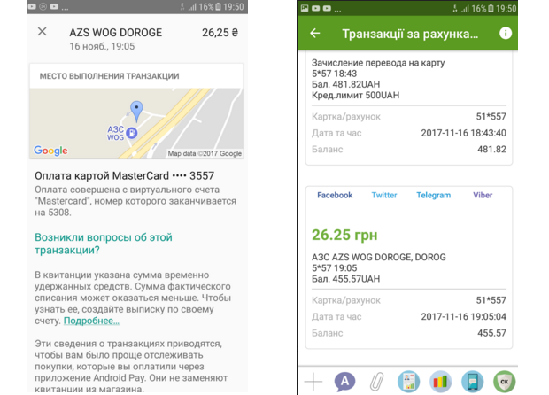 Оплата Android Pay В Украине