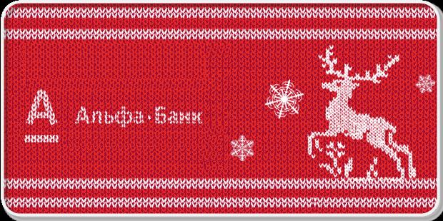 Новогодний кредит