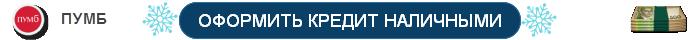 Кредит на Новый Год ТЕСТДРАЙВ