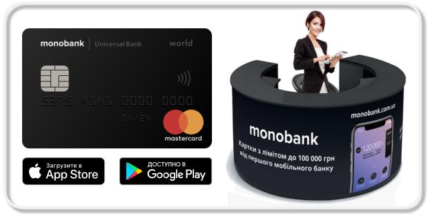 кредитка monobank