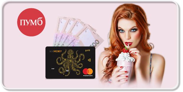 Кредит наличными и кредитки от ПУМБ