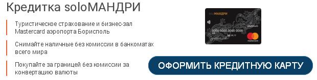 Кредитка soloМАНДРИ