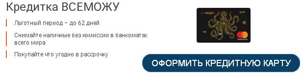 Кредитная карта ВСЕМОЖУ