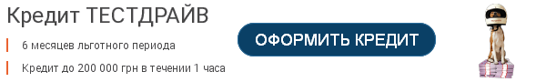 "кредит наличными - ""ТЕСТДРАЙВ"""