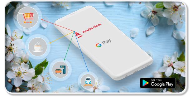 Альфа Банк Украина доступен Google Pay