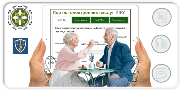Он-лайн сервис для проверки пенсии
