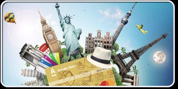 Новая карта Travel Альфа