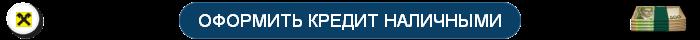 Оформить кредит в Райффайзен Банк Аваль