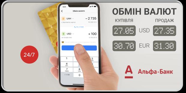 Купить валюту онлайн